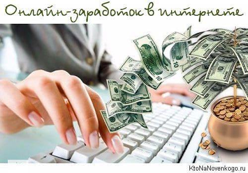 könnyű pénz az interneten beruházások nélkül)