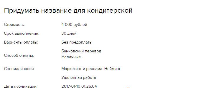 hogyan lehet pénzt keresni, hová menjen dolgozni)