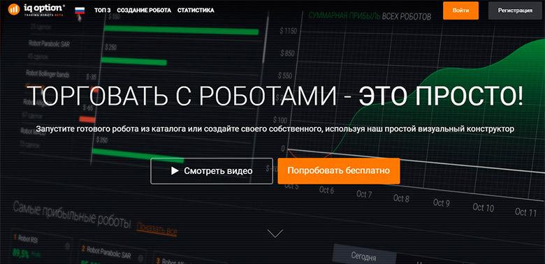 kereskedési robot bináris opciós minősítéshez)
