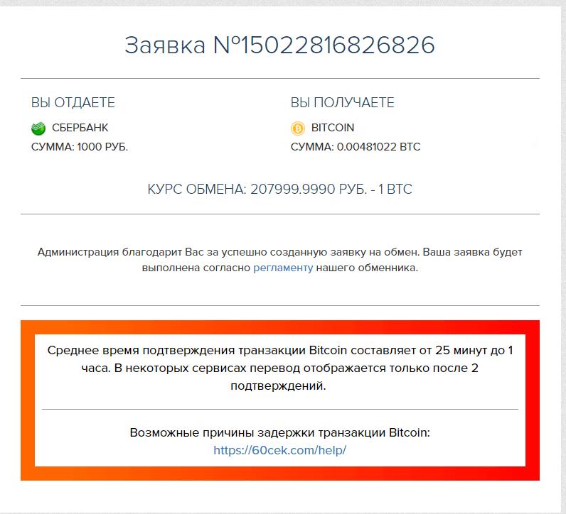 bitcoin bevételek cseréje)