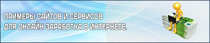 internetes bevételek betét nélkül)