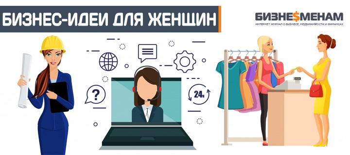 Üzleti ötletek minimális befektetéssel. Melyik vállalkozás működik jelenleg, és mi a kereslet?
