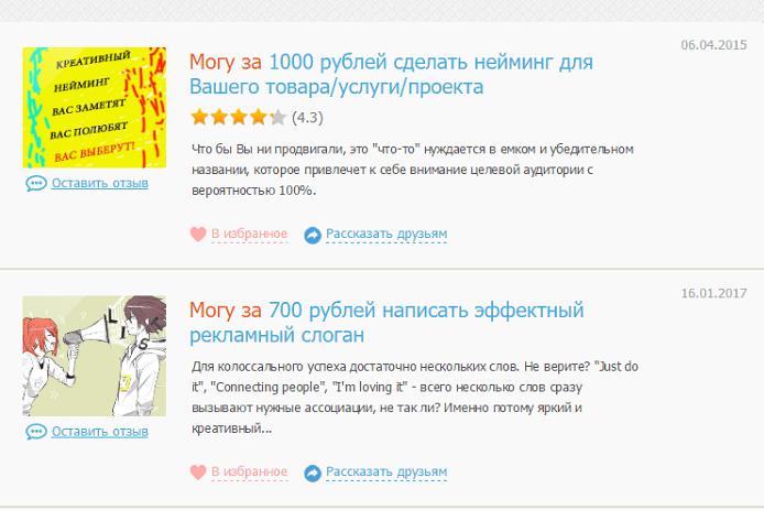 legnépszerűbb webhelyek, ahol valóban pénzt lehet keresni)