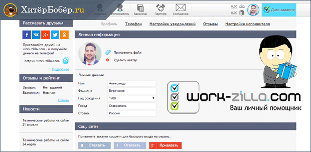 hogyan lehet pénzt keresni egy weboldal felépítéséhez)