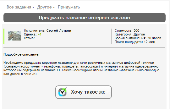 annak a webhelynek a neve, ahol pénzt kereshet