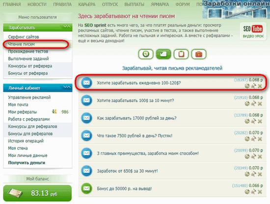a valós keresetek webhelyei befektetések nélkül)
