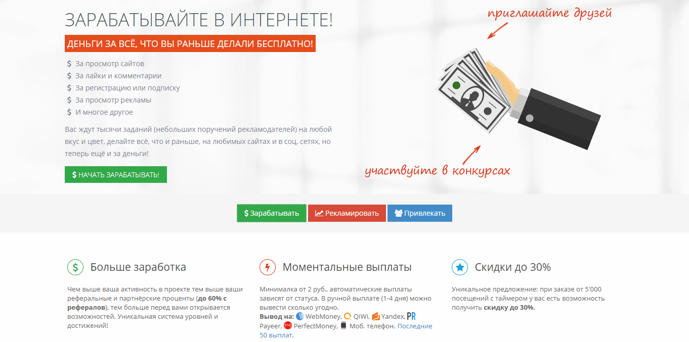 hálózati bevételeket a webhelyével