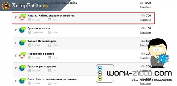 egyszeri kereset az interneten beruházások nélkül)