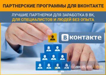 Pénzt keresnek a VK csoportokon demo számla hogyan lehet feltölteni