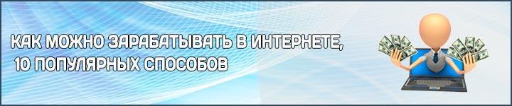 bevétel az interneten keresztül befektetéssel)