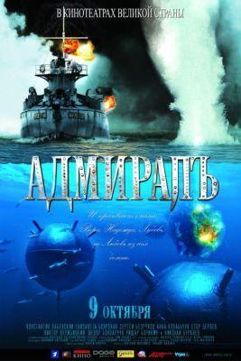 opciók admirális)