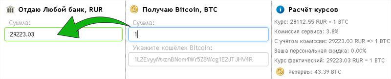 a bitcoin gyors megszerzésének módjai