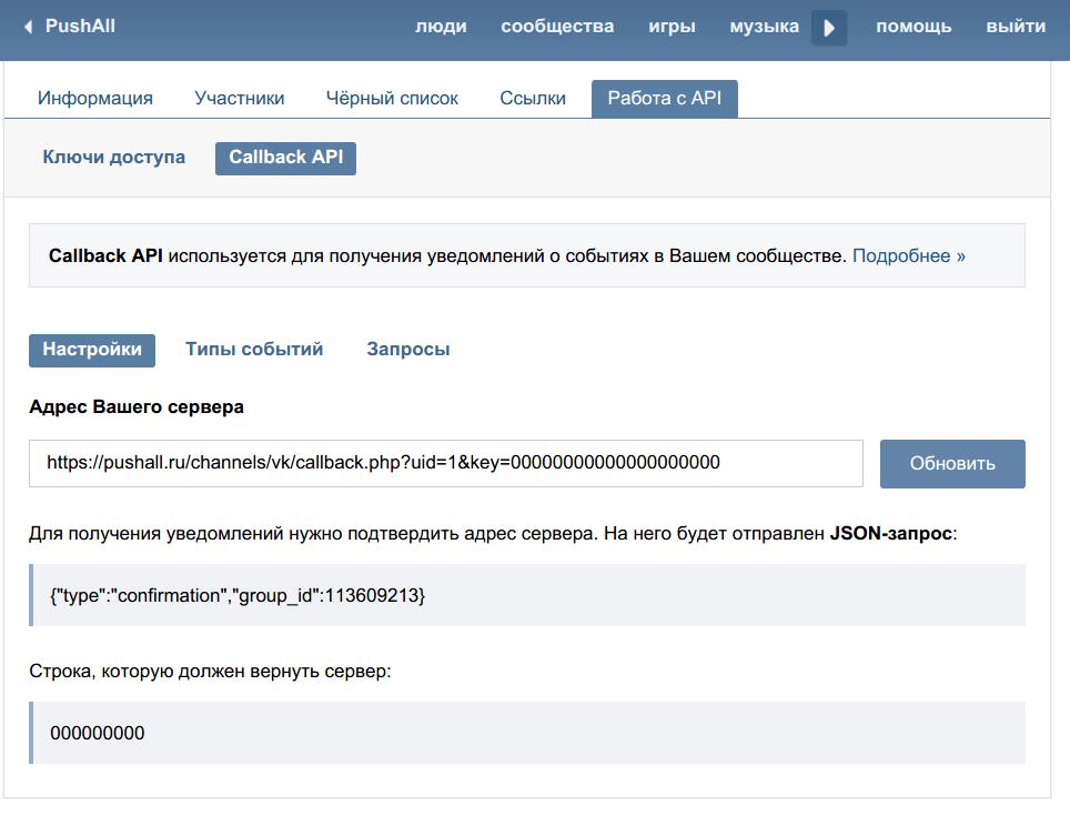 szerezzen be egy VK tokent)