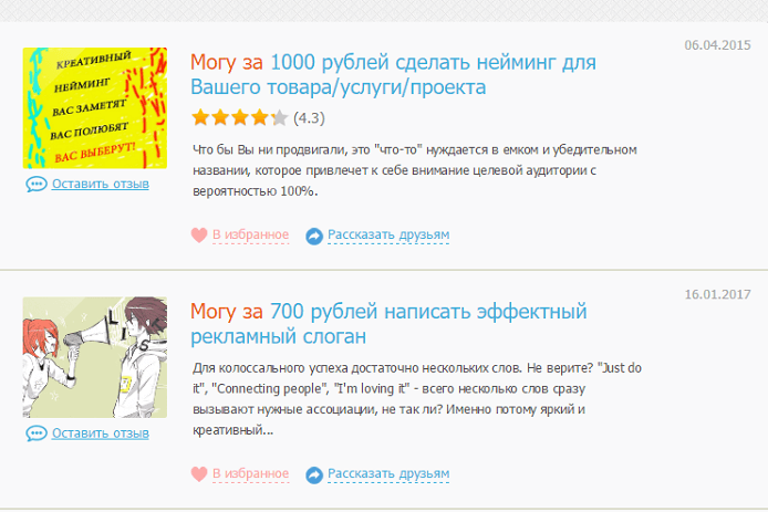 gyors kereset nem az interneten)