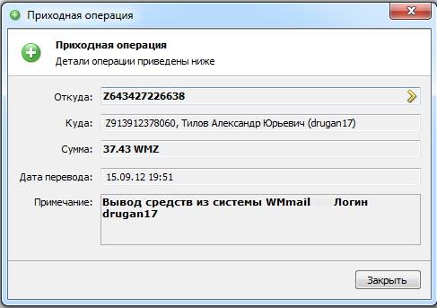 gyorsan kereshet webmoney-t)