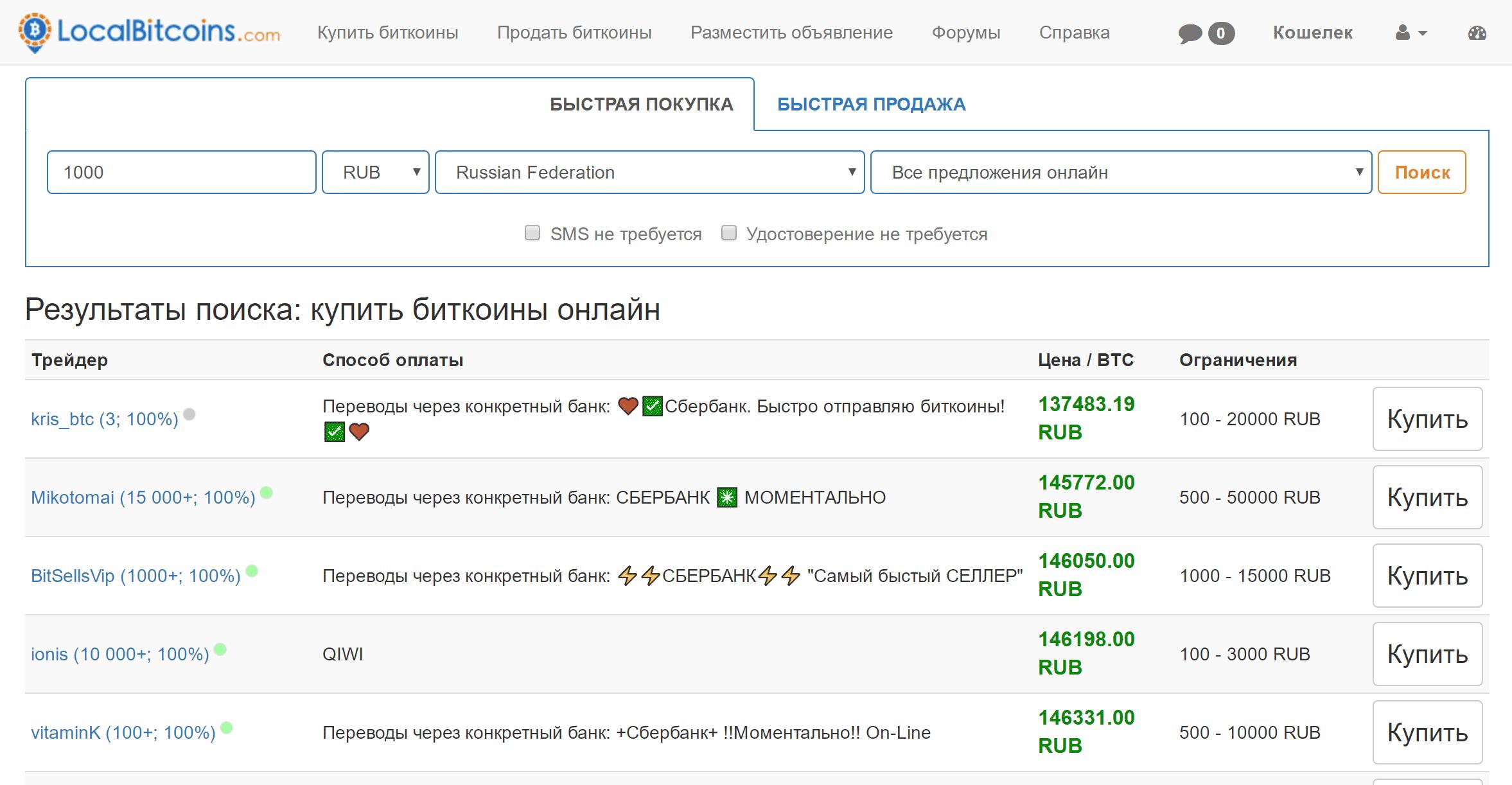 localbitcoins számlák