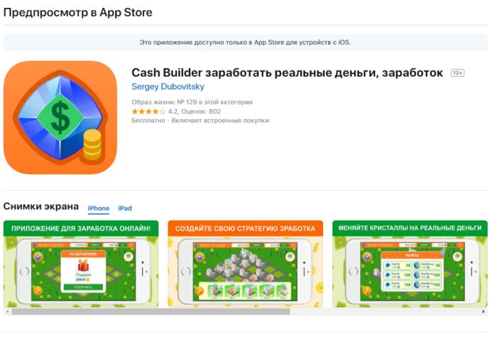 infiniti app ajánlat pénzt keresni